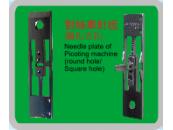對絲車針板(圓孔/方孔)